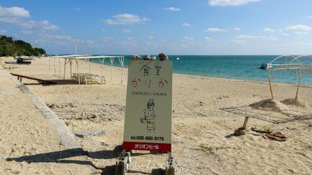 食堂かりか 沖縄